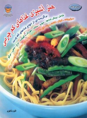 www.payane.ir - دنياي هنر آشپزي غذاهاي كم چربي: برگزيدهاي از انواع غذاهاي كم چربي شامل: پيشغذاها، سوپ، سالاد، خوراك با گوشت، مرغ، ماهي ...