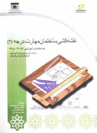 www.payane.ir - نقشهكشي ساختمان: مهارت درجه (2)