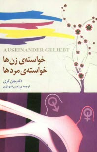 www.payane.ir - خواستهي زنها، خواستهي مردها: چگونه عشق را به همسر خود ابراز كنيد