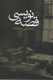 www.payane.ir - قصهنويسي