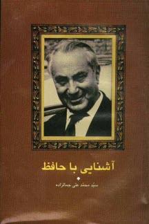 www.payane.ir - آشنايي با حافظ