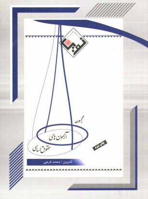 www.payane.ir - مجموعه آزمونهاي حقوق اساسي