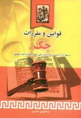 www.payane.ir - قوانين و مقررات چك به همراه آراء ديوان عالي كشور و نظرات اداره حقوقي