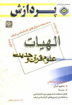www.payane.ir - مجموعه سوالهاي كارشناسي ارشد الهيات و معارف اسلامي (علوم قرآن و حديث)