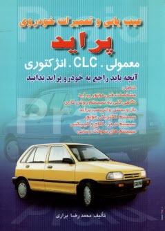 www.payane.ir - عيبيابي و تعميرات خودروي پرايد معمولي. CLC. انژكتوري: آنچه بايد راجع به خودرو پرايد بدانيد