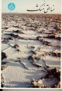 www.payane.ir - مناطق خشك: خاكها: طبقهبندي جغرافيائي و مسائل بهرهبرداري از آنها (احياء، اصلاح و آبادكردن)