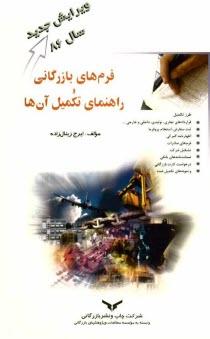 www.payane.ir - فرمهاي بازرگاني و راهنماي تكميل آنها