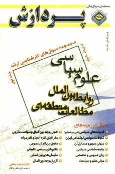www.payane.ir - مجموعه سوالهاي كارشناسي ارشد علوم سياسي، روابط بينالملل، مطالعات منطقهاي