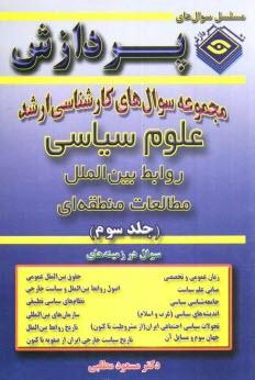 www.payane.ir - مجموعه سوالهاي كارشناسي ارشد علوم سياسي و روابط بينالملل و مطالعات منطقهاي