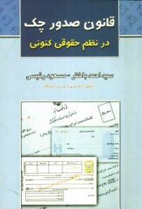 www.payane.ir - قانون صدور چك در نظم حقوقي كنوني