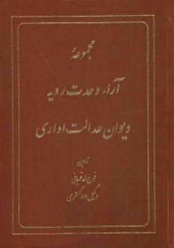 www.payane.ir - مجموعه آراء وحدت رويه ديوان عدالت اداري و قانون ديوان عدالت اداري