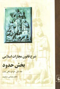 www.payane.ir - شرح قانون مجازات اسلامي: بخش حدود (جرائم منافي عفت)