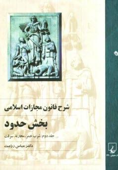www.payane.ir - شرح قانون مجازات اسلامي: بخش حدود (شرب خمر، محاربه، سرقت)