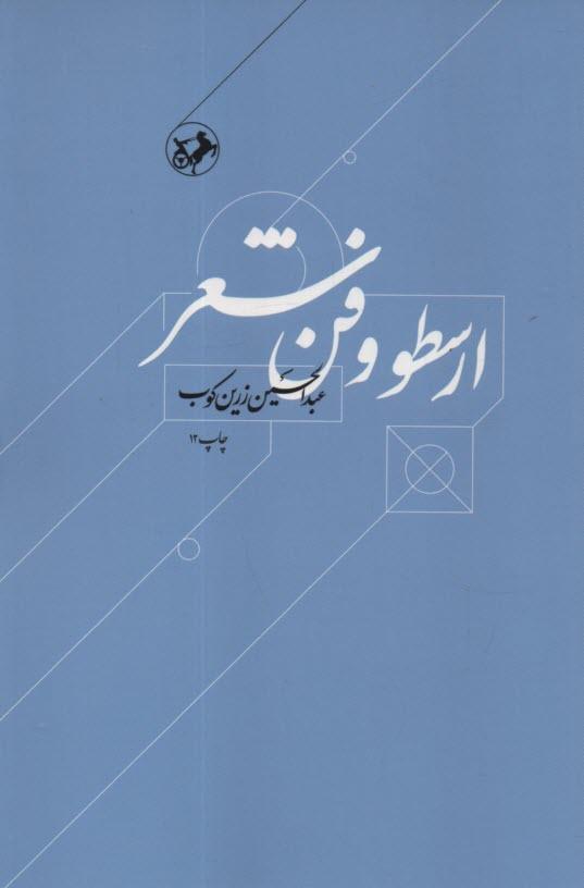 www.payane.ir - ارسطو و فن شعر