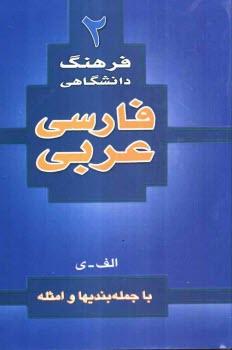 www.payane.ir - فرهنگ دانشگاهي 2: فارسي به عربي با جملهبنديها و امثله