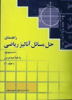 www.payane.ir - راهنماي حل مسايل آناليز رياضي (دميدوويچ): همراه با خلاصه درس
