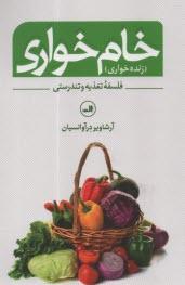 www.payane.ir - خامخواري (زندهخواري) فلسفه تغذيه و تندرستي
