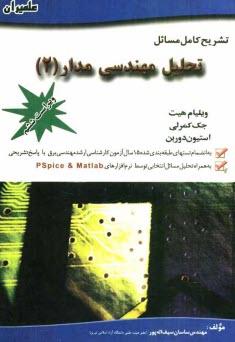 www.payane.ir - تشريح كامل مسائل تحليل مهندسي مدار: ويژه درس مدارهاي الكتريكي II