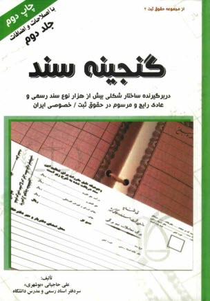 www.payane.ir - گنجينه سند: دربرگيرنده ساختار شكلي بيش از 1000 نوع سند رسمي و عادي رايج و مرسوم در حقوق ثبت / خصوصي ايران