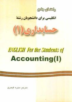 www.payane.ir - راهنماي جامع انگليسي براي دانشجويان رشته حسابداري (1)