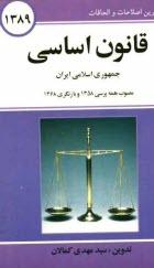 www.payane.ir - قانون اساسي جمهوري اسلامي ايران