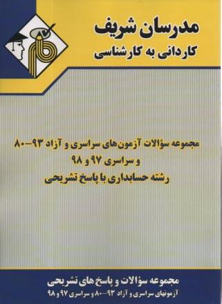 www.payane.ir - مجموعه سوالات كنكورهاي سراسري و آزاد 89-80 رشته حسابداري با پاسخ تشريحي