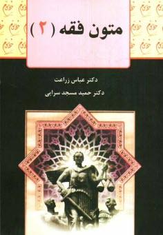 www.payane.ir - متون فقه (2): براي دانشجويان رشته حقوق، رشته فقه و مباني حقوق اسلامي