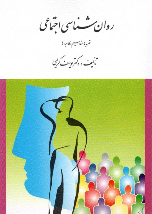 www.payane.ir - روانشناسي اجتماعي (نظريهها، مفاهيم و كاربردها)