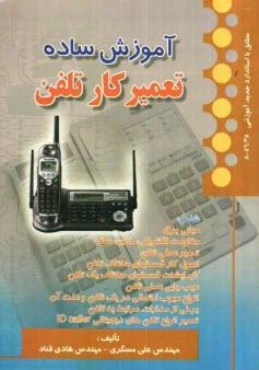 www.payane.ir - آموزش ساده تعميركار تلفن: بر اساس استاندارد سازمان آموزش فني و حرفهاي با كد بينالمللي 56/25-8