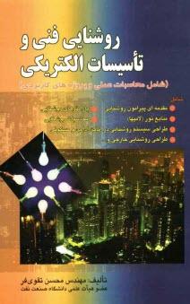 www.payane.ir - روشنايي فني و تاسيسات الكتريكي (شامل محاسبات عملي و پروژههاي كاربردي)