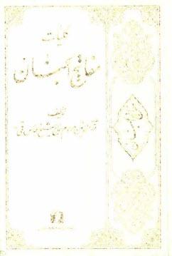 www.payane.ir - كليات مفاتيحالجنان با ترجمه فارسي و علامت وقف
