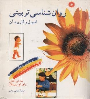 www.payane.ir - روانشناسي تربيتي: اصول و كاربرد آن