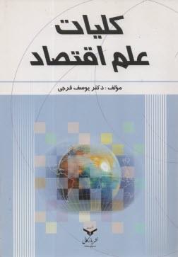 www.payane.ir - كليات علم اقتصاد