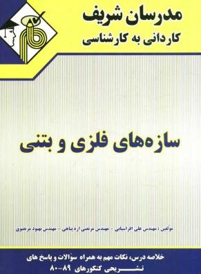 www.payane.ir - سازههاي فلزي و بتني
