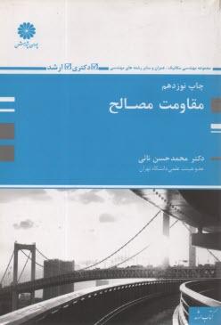 www.payane.ir - مقاومت مصالح