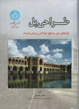 www.payane.ir - طراحي پل (پلهاي بتن مسلح، فولادي، و پيشتنيده)
