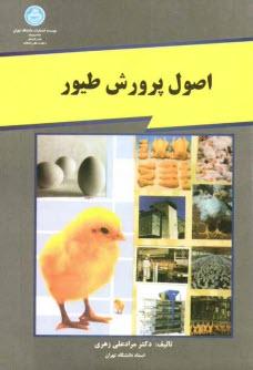 www.payane.ir - اصول پرورش طيور