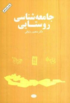www.payane.ir - جامعهشناسي روستايي