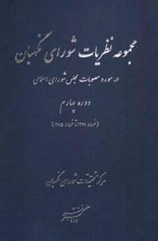 www.payane.ir - مجموعه نظريات شوراي نگهبان در مورد مصوبات مجلس شوراي نگهبان اسلامي (دوره چهارم)