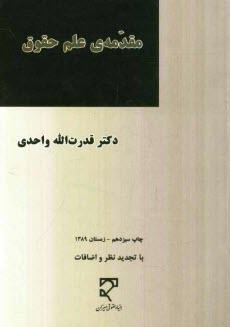 www.payane.ir - مقدمهي علم حقوق