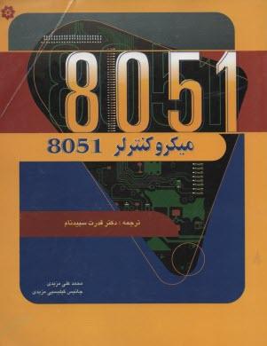www.payane.ir - ميكروكنترلر 8051