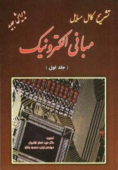 www.payane.ir - راهنماي جامع مباني الكترونيك (1)