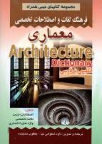 www.payane.ir - فرهنگ لغات و اصطلاحات تخصصي معماري شامل: اصطلاحات جديد، لغات تخصصي ...