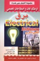 www.payane.ir - فرهنگ لغات و اصطلاحات تخصصي برق شامل: اصطلاحات جديد، لغات تخصصي، واژههاي اختصاري برق
