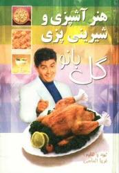 www.payane.ir - هنر آشپزي و شيرينيپزي گلبانو: شامل انواع غذاهاي ايراني و فرنگي نوشيدنيها، كيكها، شيرينيهاي خانگي ترشيجات و مرباها