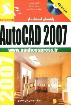 www.payane.ir - راهنماي استفاده از AutoCAD 2007
