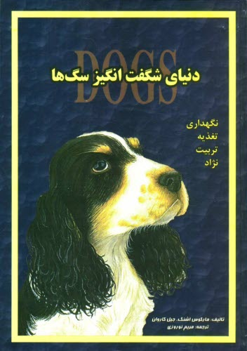 www.payane.ir - دنياي شگفتانگيز سگها (تربيت و نگهداري)