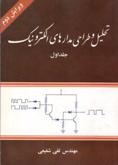 www.payane.ir - تحليل و طراحي مدارهاي الكترونيك