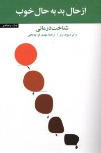 www.payane.ir - از حال بد به حال خوب: شناختدرماني