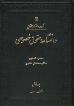 www.payane.ir - دانشنامه حقوق خصوصي